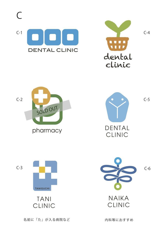 病院やいろいろなシンボルとしてのマーク、販売します お探しのイメージにあったらぜひ。オリジナルデザインです。