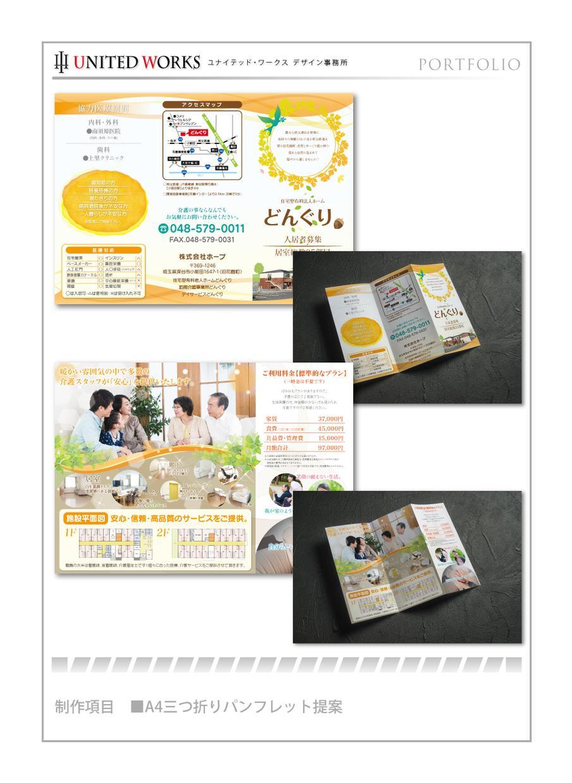 A4片面7000円〜!プロが【チラシ】作ります イメージを形に。お気軽にご相談ください!