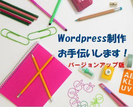 WordpressでHPやブログサイト作成します 元SEママがWordpress制作のお手伝いします Ver2