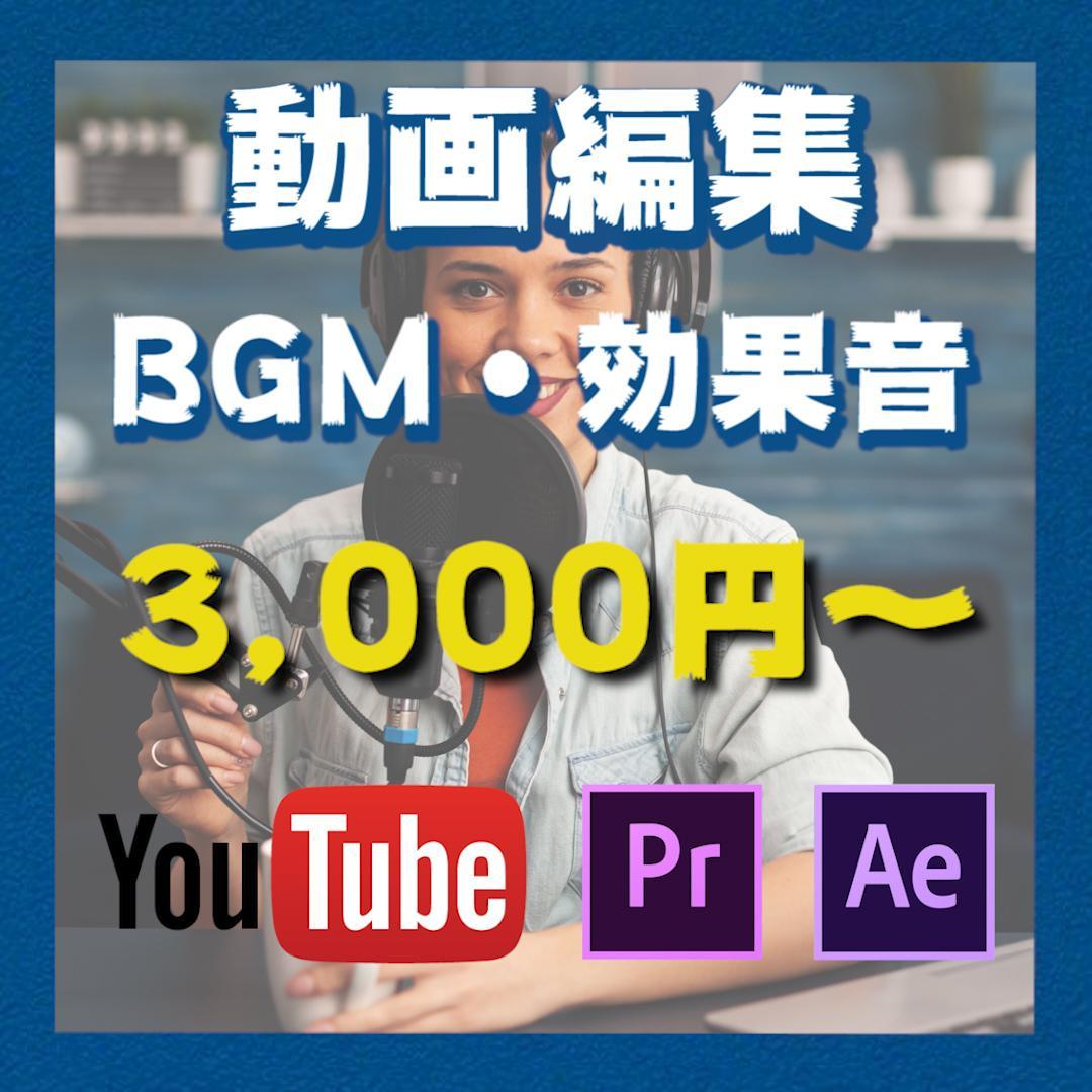 あなたの動画にBGM、効果音を付けます ご要望に応じて動画にBGM、効果音を付けます! イメージ1