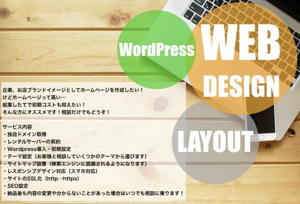 WordPress相談乗ります 「ここ」を「こう」したいけどわからない!! イメージ1