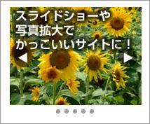 ホームページにスライドショーや写真拡大機能を導入しましょう!