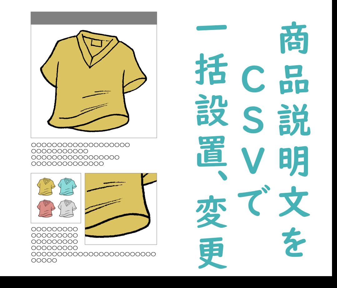 ECサイトの商品情報変更します ~商品説明文のHTMLソースを設置・編集したい時に~ イメージ1