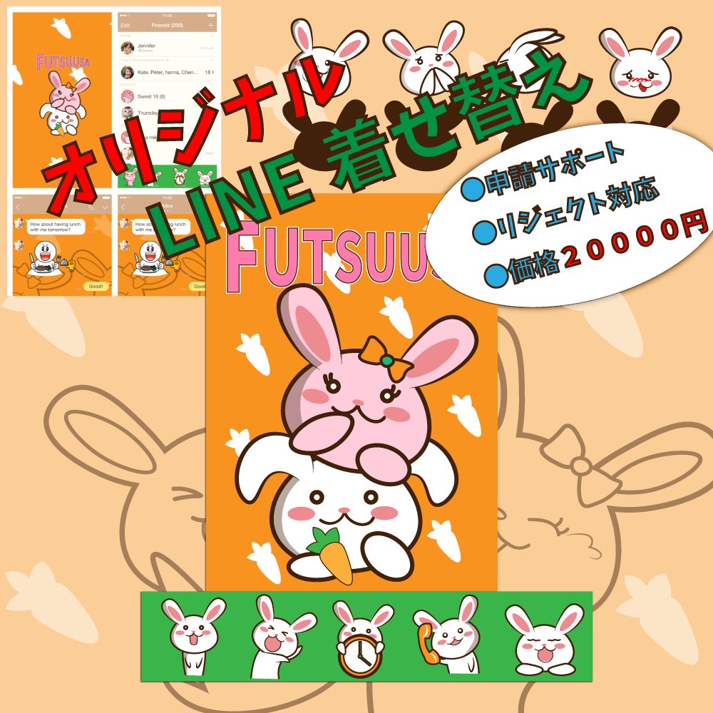 【LINE着せ替え制作サービス20000円】著作権付き・各種サポート付き。