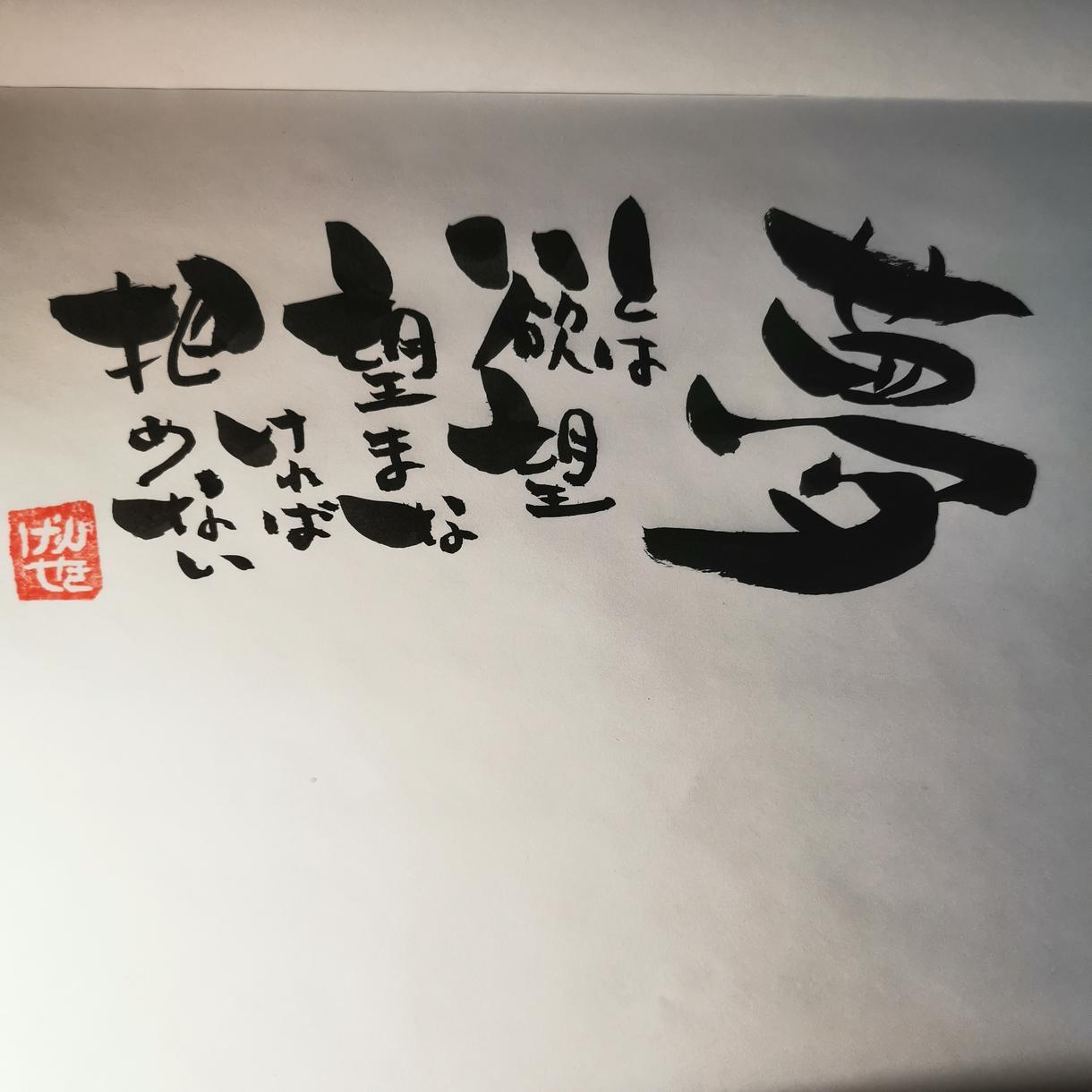 筆文字でお好きなメッセージなどをお書きします 自由にのびのび書いています癒せるような文字を目指しています