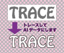 ★ロゴをトレース→AIデータへ イメージ1