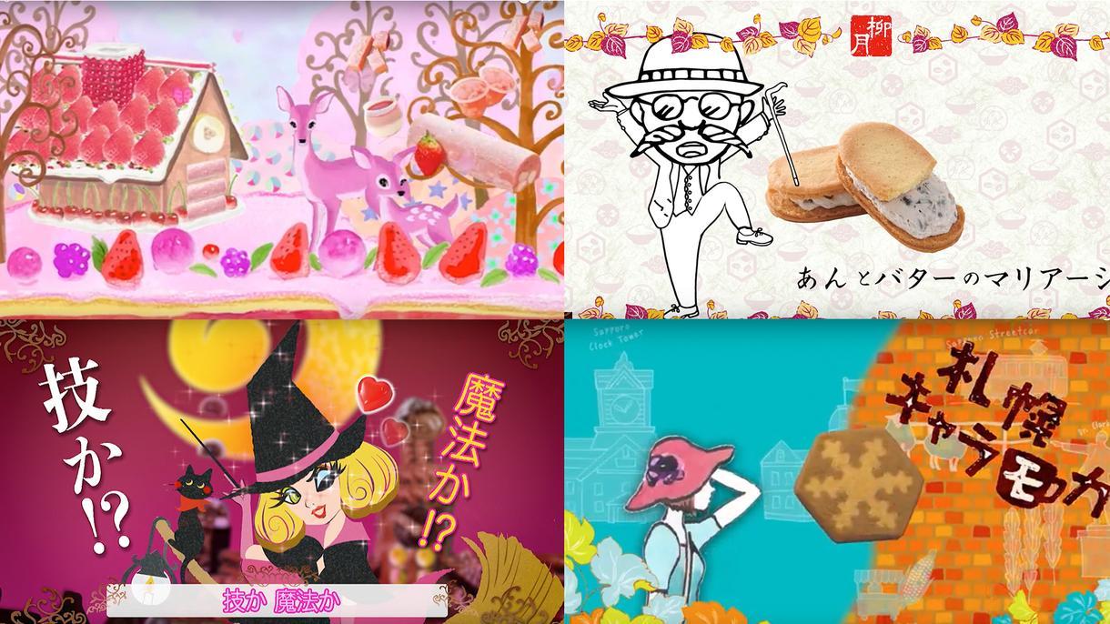 可愛い!かっこいい!アニメーション映像作ります テレビCMでも使われるクオリティのアニメーションを提供!