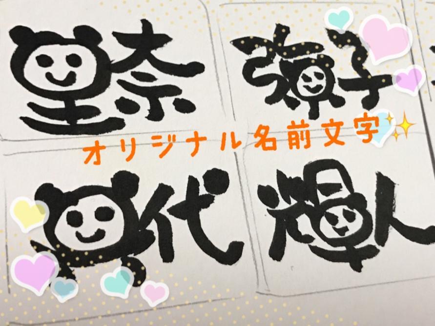 お名前をオリジナルに変えて描きます お名前を動物が入ってる筆文字に変えて描きます。