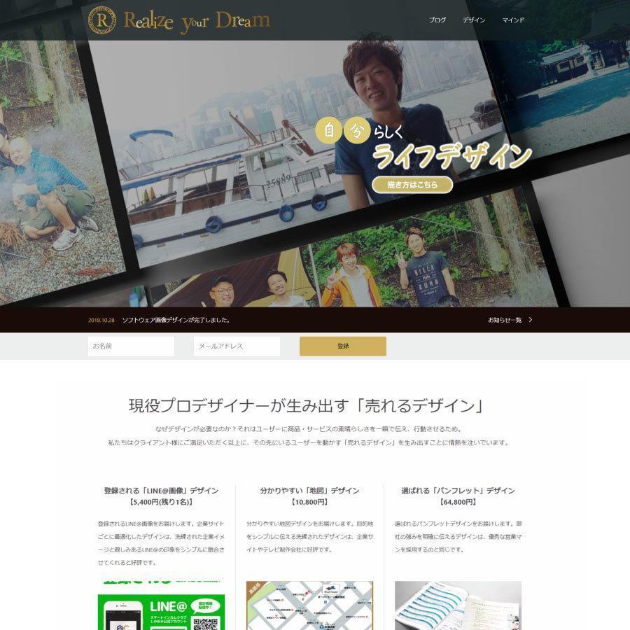 印象に残るWebサイトデザイン制作します トップページ離脱率を改善したいサイトオーナー様へ