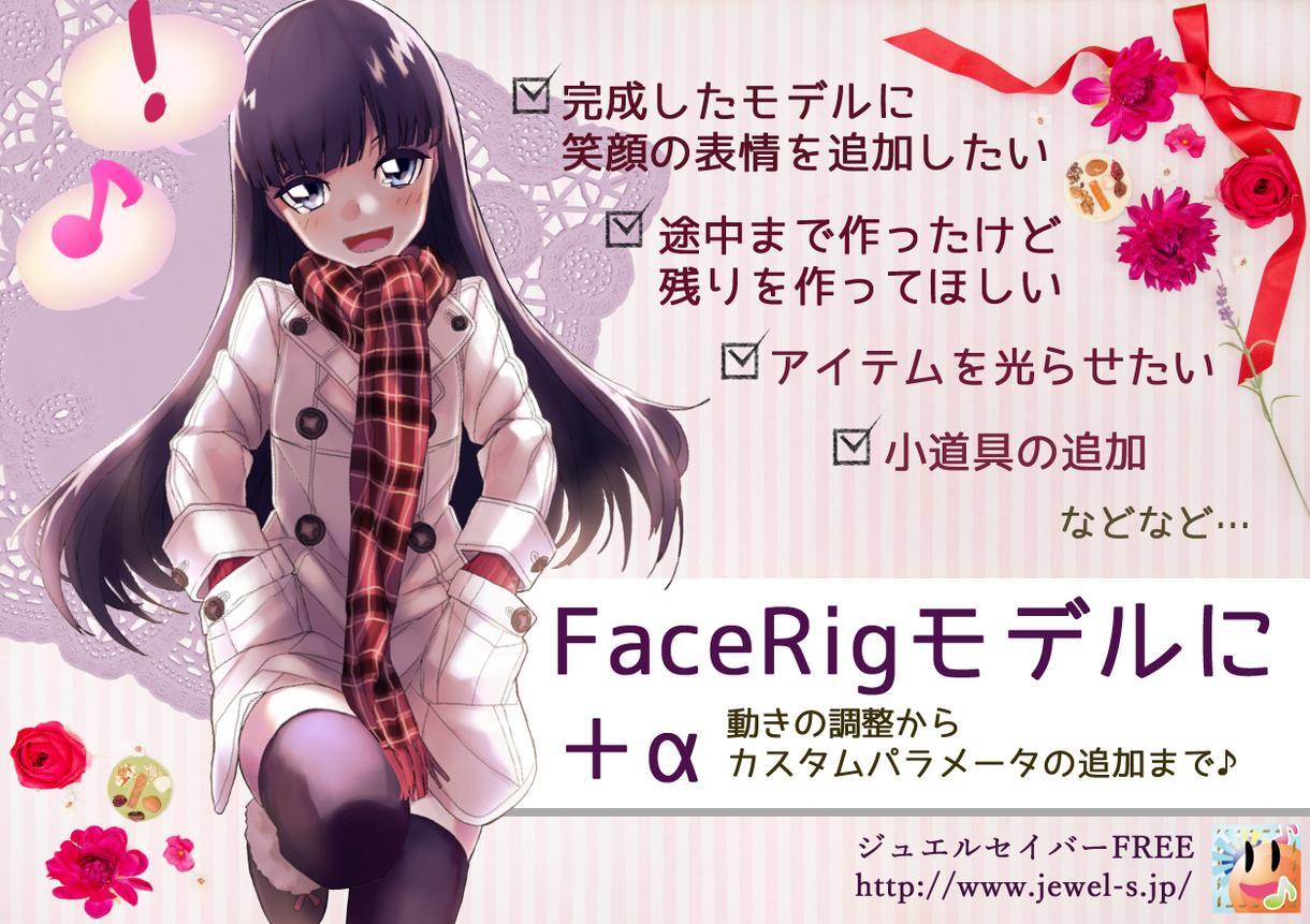 FaceRigの2Dモデルに表現追加します Live2dのFaceRigモデルでお悩みの方へ協力します