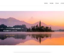 WordPressでホームページ制作いたします 【低価格】50.000円で、サイトを準備したい方向け