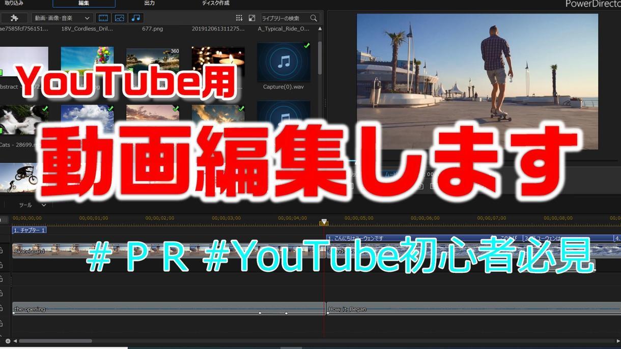 YouTube用の動画編集します 動画編集とサムネイル作成!動画投稿を効率良く行うお手伝い!