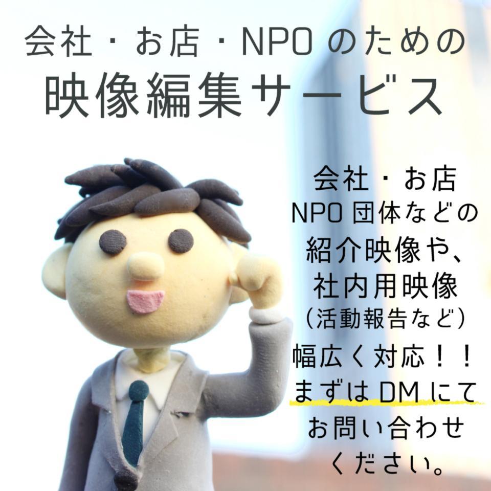 【会社・お店・NPOのための映像編集サービス】紹介映像・活動報告などなんでもお任せください!
