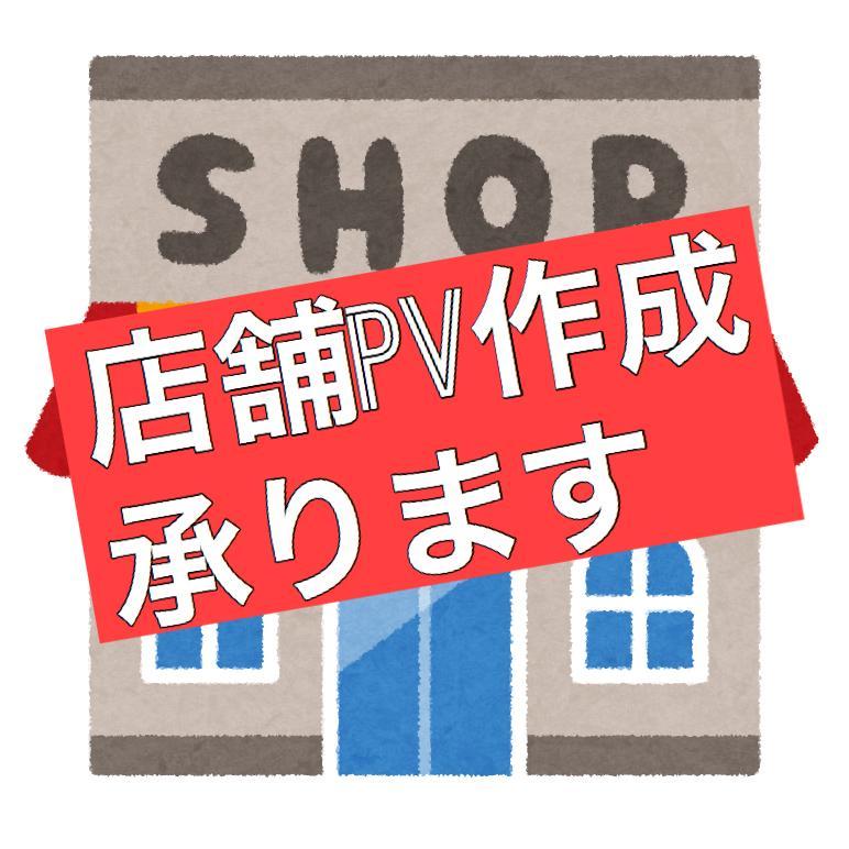 初回価格 店舗PV作成(編集)承ります 商品販促、新規顧客の獲得に是非
