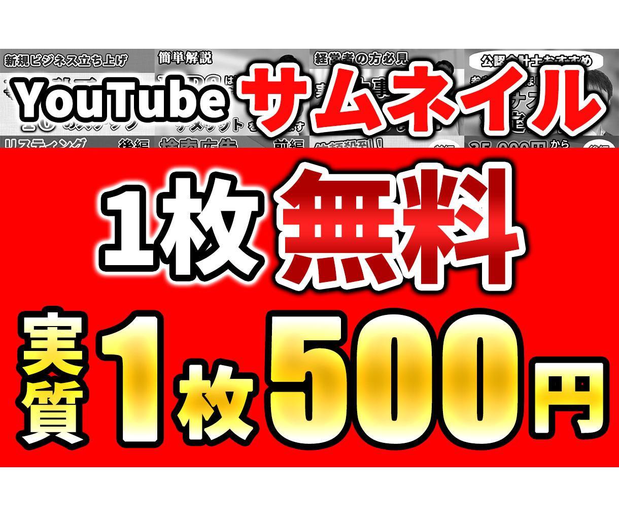1枚500円!YouTubeのサムネイル作成します ココナラ最安値、即日納品、高品質のサムネイル作成 イメージ1
