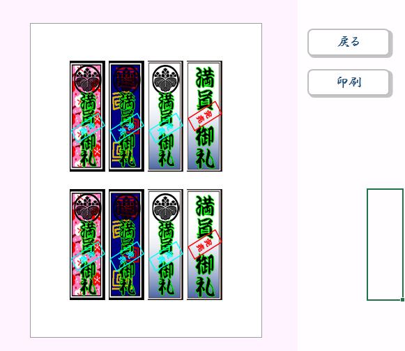 千社札・ステッカー作成ツールを販売します オリジナルの千社札やステッカーを作成したい方へおすすめ