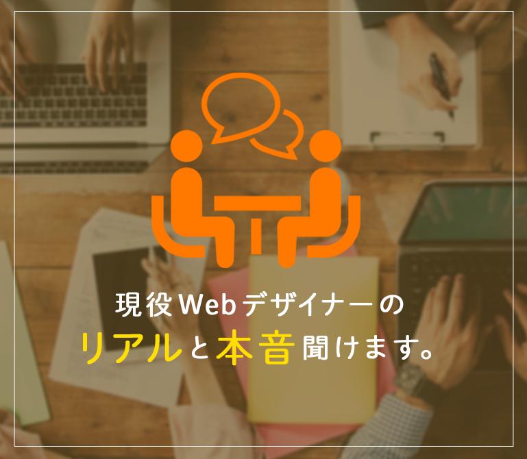 Webデザイナー志望の方相談にのります 現役Webデザイナーが転職や就活、勉強のお悩みへアドバイス