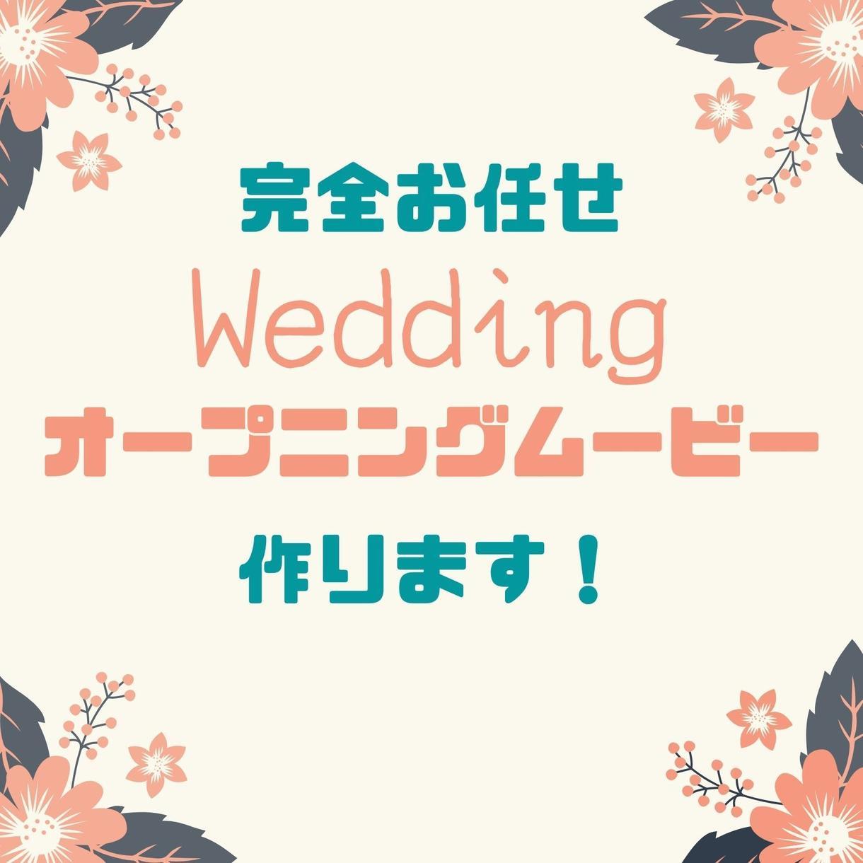 結婚式オープニングムービー作ります 完全お任せだからできるこの価格!この速さ! イメージ1