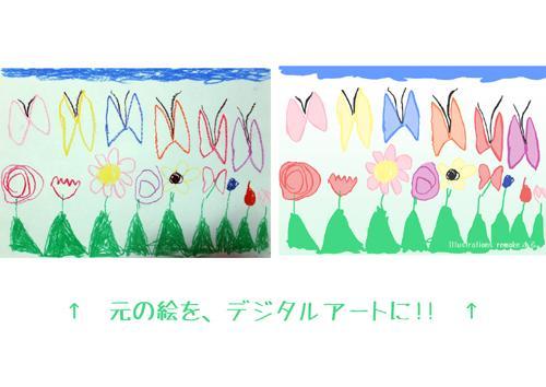 お子さんが描いた絵を「デジタルアート」にします 大事なお子さんの絵、別の形で残しませんか!?