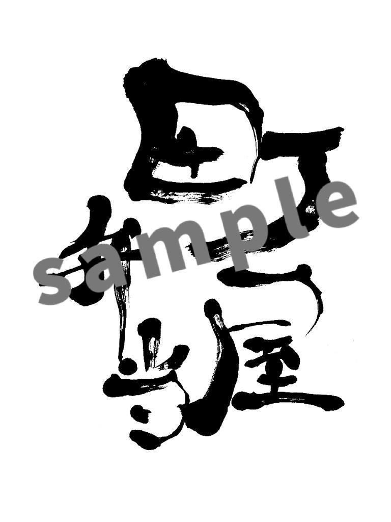 筆文字デザイン・代筆いたします 一味違う文字で見せたい/和風かっこいい・オシャレな文字 イメージ1