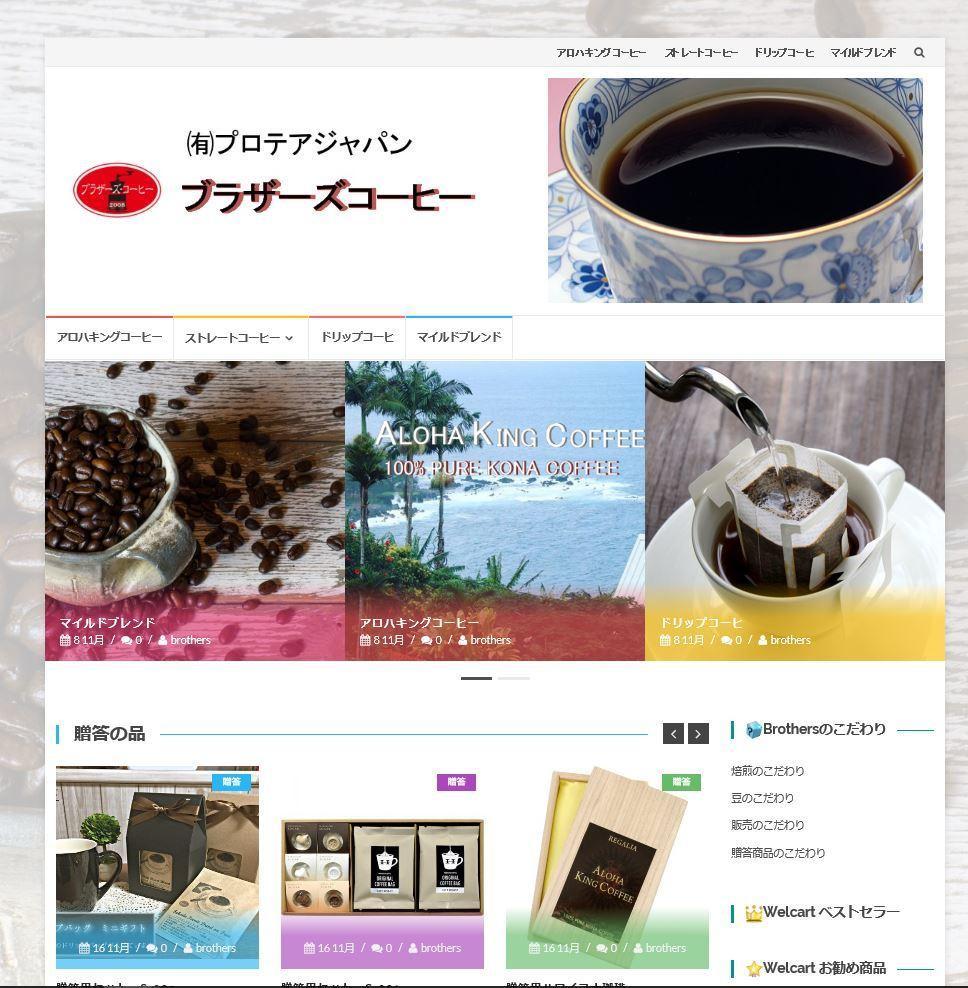 wpを使用してホームページの作成を致します 町内会・サークル・カフェ・個人商店・個人の趣味に最適