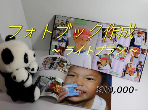 世界に1冊のアルバム(フォトブック)を作成します 画像データを製本する事で、想い出の共有が出来ますよ! イメージ1