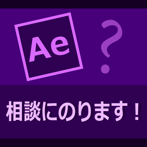After Effectsの相談にのります AfterEffectsの様々な相談にお答えします。