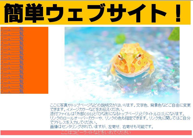 【無料枠あり】【おまけつき】すごく簡単なウェブサイト作ります!(HTML初心者向け)