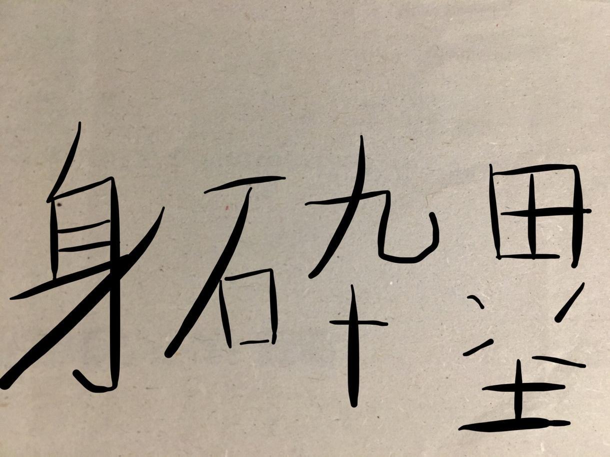 新しい当て字作ります 新しい当て字を是非とも堪能下さい