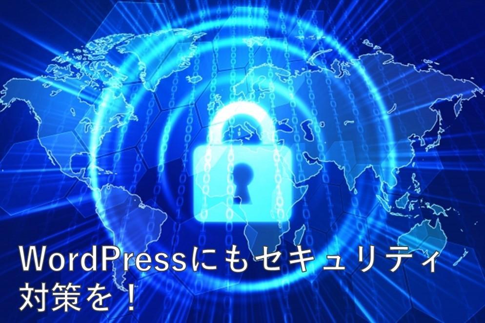 初心者用向けWordPress初期設定を代行します セキュリティも考慮したWordPerssの初期設定を行います