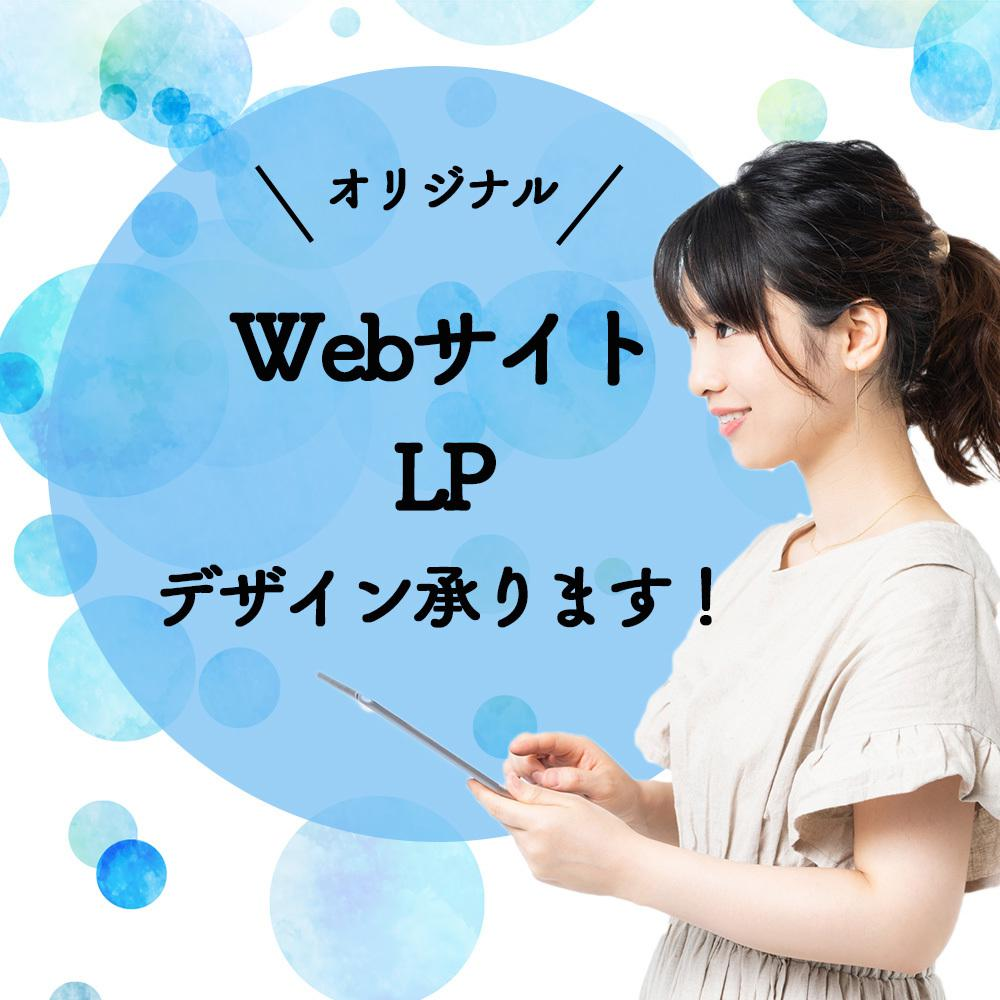 webサイト・LPのデザインをします おしゃれでシンプルなwebサイト・LPを提供します! イメージ1