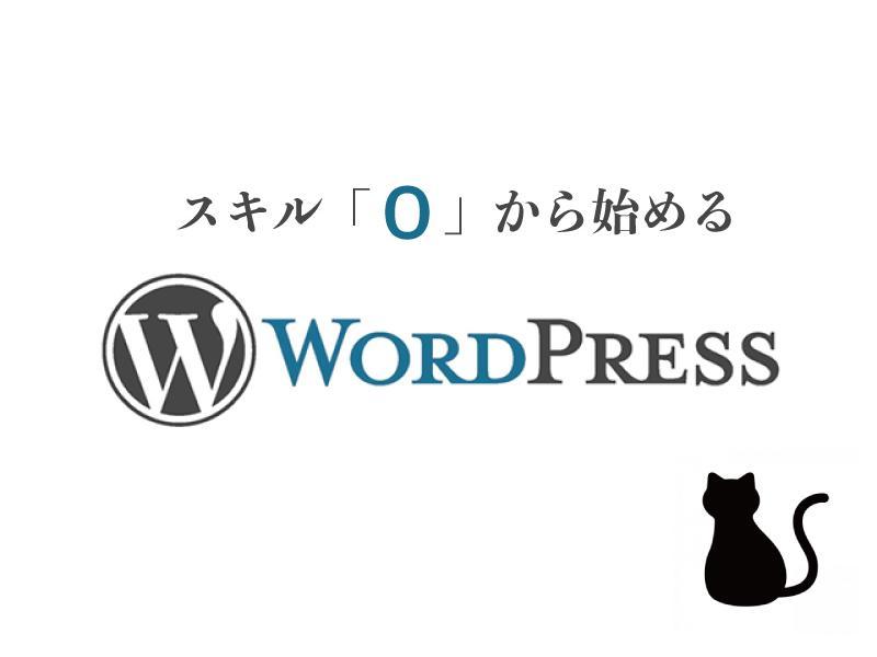 WordPress初期設定をレクチャーします WordPressでSEOに特化した集客ページを制作しよう!