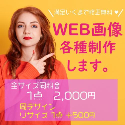 バナーなどのWEB画像つくります プロが作成♡バナー、ヘッダー、商品画像などオシャレに作成 イメージ1