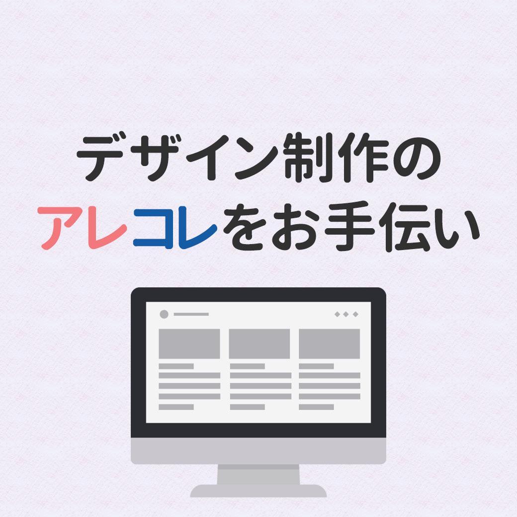 1万円の範囲でデザインお手伝いします デザインまわりでお困りの方へWEB・広告まとめてOK