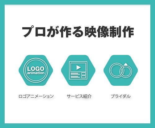 ロゴアニメや短めのサービス紹介映像制作承ります __ 記憶に残る 動くデザイン __
