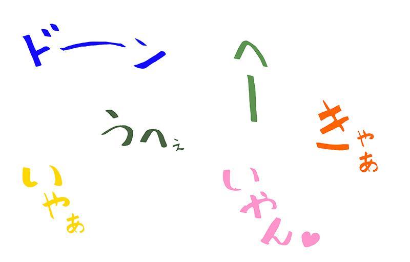 【漫画やイラストに!】書き文字描きます!【10文字まで】
