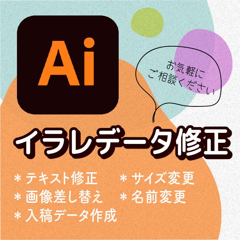 AI(イラストレーター)データ修正・作成します aiデータでお困りの方、お手伝いします! イメージ1