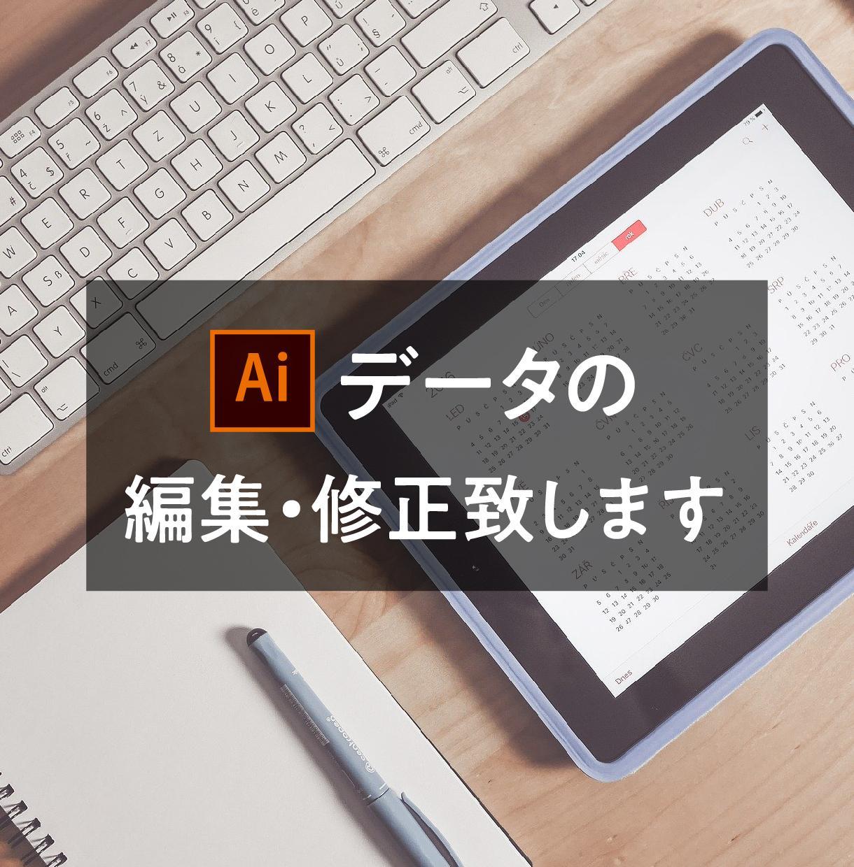 illustratorのデータを編集・修正致します ai・pdfを編集できない、テキストやデザインを変えたい方