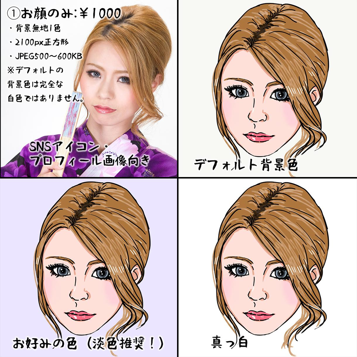 お顔メインで☆似顔絵描きます はっきりした線画、色使いがお好みの方へ