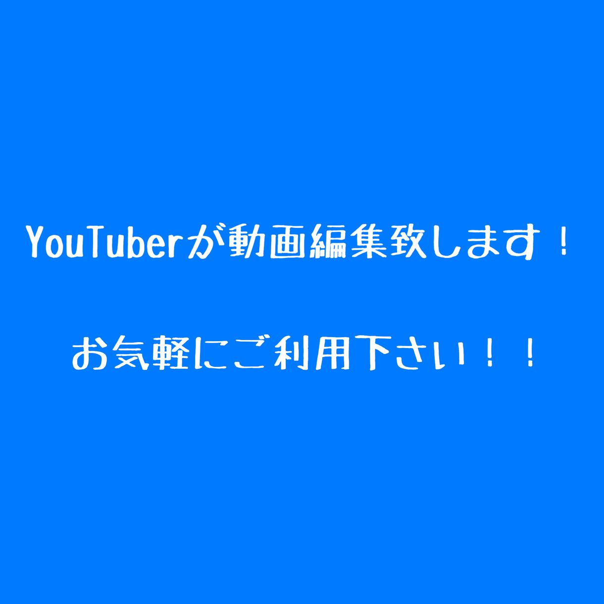 YouTubeなどの(なんでも可)動画編集致します 動画を編集したいけど知識がない。そんな方是非ご利用下さい! イメージ1
