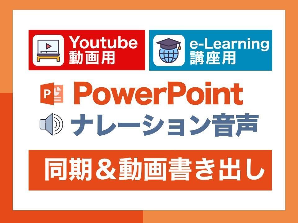 パワーポイントにナレーション音声を同期します Youtube動画やeラーニング講座に!パワポ→動画に変換