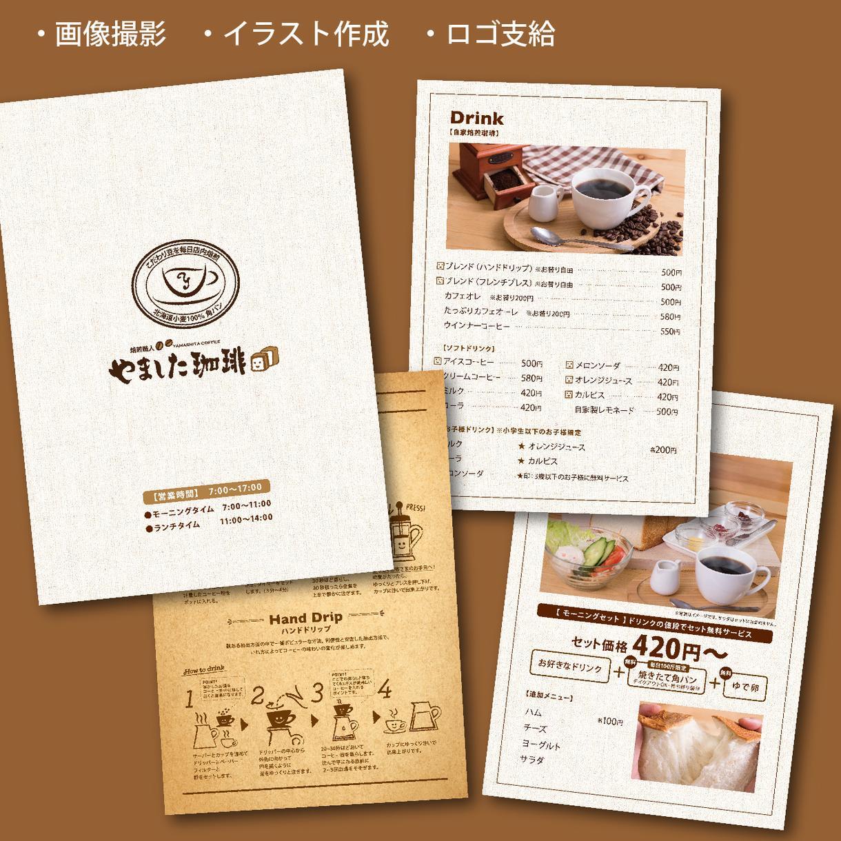 飲食店のプロが【オリジナルメニュー】を制作します 【安心・高品質】自社店舗200店の販促実績とプロ品質。