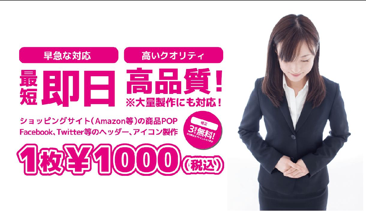デザイン製作¥1000から承ります ヘッダー、POPなどの製作を承ります!