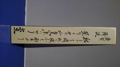 オリジナルのお祝い和歌「賀歌」をおつくりいたします 有職故実の伝統を受け継ぐオリジナルのお祝い和歌をお作りします