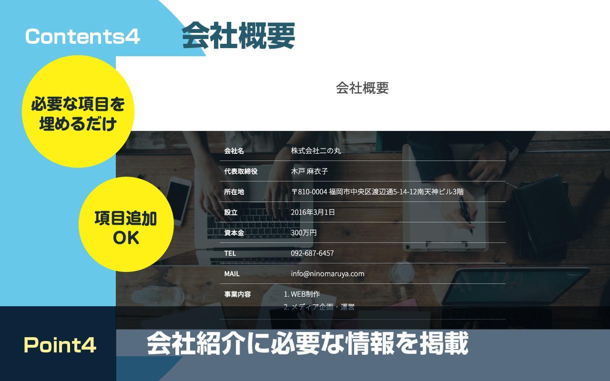 会社設立時の会社ホームページを最短5日で準備します 銀行や不動産審査に必要な会社ホームページを最速で!
