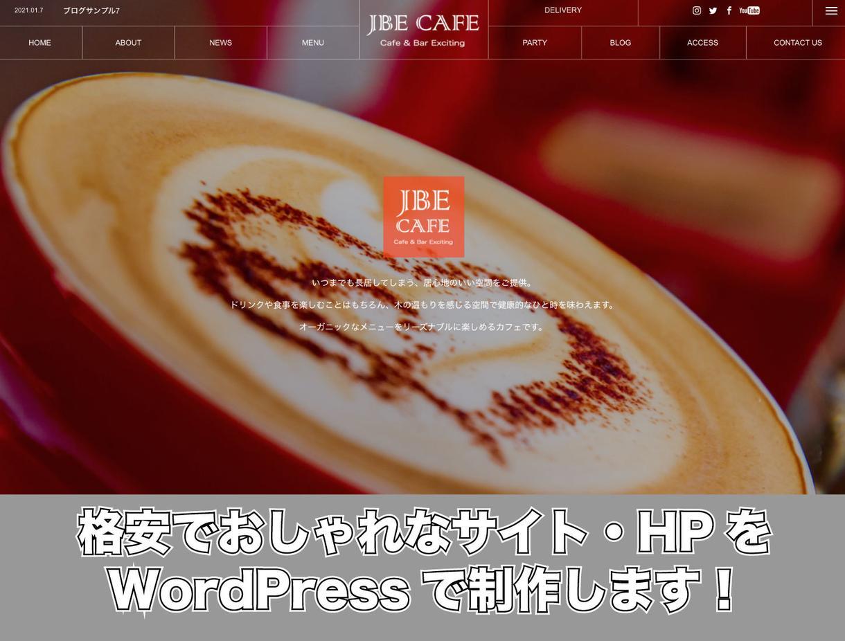 おしゃれなサイトをWordPress格安制作します スマホ対応済み! SEO対策込み! 飲食店・美容系・企業向け イメージ1