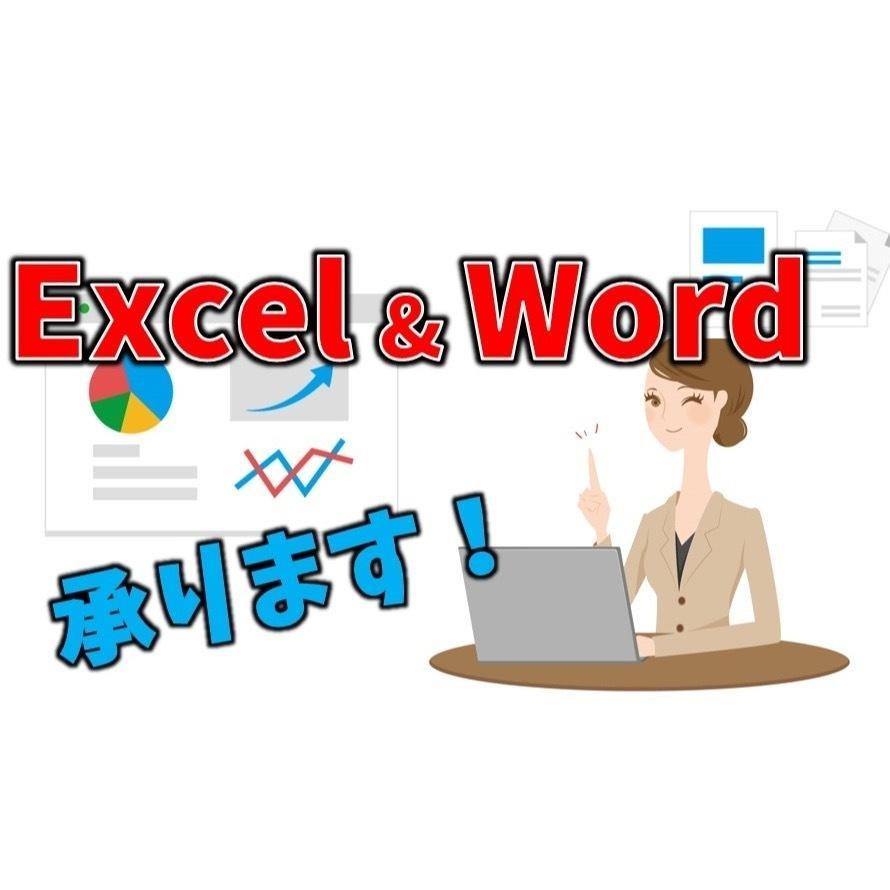 Excel  •  Word なんでも承ります ★分かりやすい時給制でエクセルならなんでもお受けします! イメージ1