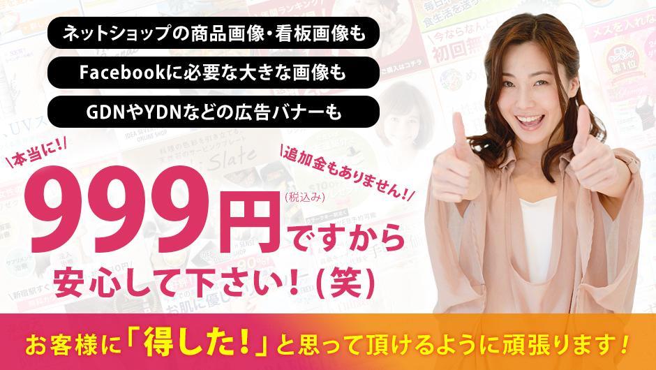 サイズに関係なく1枚999円でバナー制作します GAZOU999はプロが作る!業界最安値の画像制作サービス!