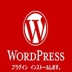 Wordpressの相談のります wordpressの様々な問題を解決します