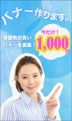 お試し!1000円でバナー作成します アニメーションバナー対応します!(オプション)
